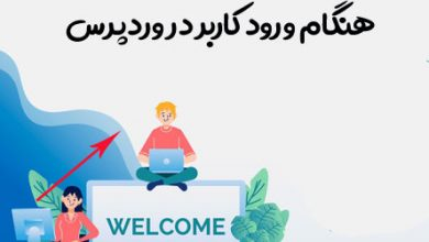 Photo of اطلاع رسانی از طریق ایمیل هنگام ورود کاربر در وردپرس