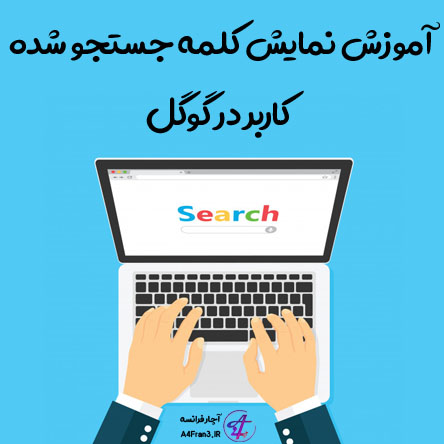آموزش نمایش کلمه جستجو شده کاربر در گوگل