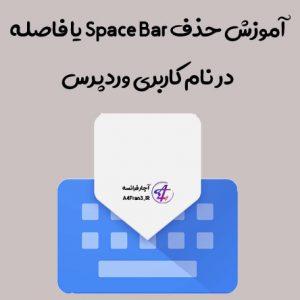 آموزش حذف Space Bar یا فاصله در نام کاربری وردپرس