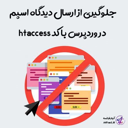 جلوگیری از ارسال دیدگاه اسپم در وردپرس با کد htaccess
