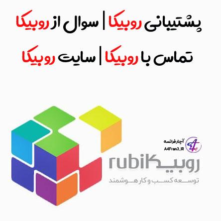 سوال از روبیکا | پشتیبانی روبیکا | تماس با روبیکا | سایت روبیکا