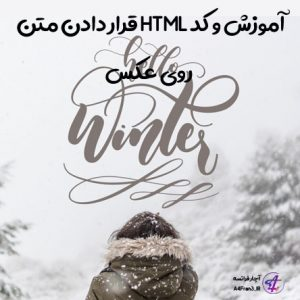 آموزش و کد HTML قرار دادن متن روی عکس