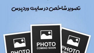 Photo of آموزش فعالسازی و نحوه استفاده از تصویر شاخص در سایت وردپرس