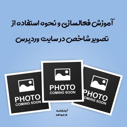 آموزش فعالسازی و نحوه استفاده از تصویر شاخص در سایت وردپرس