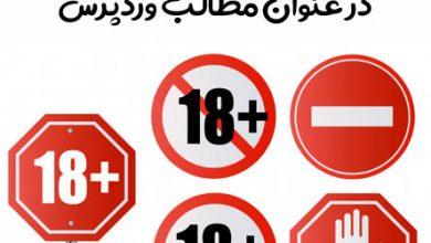 Photo of جلوگیری از درج کلمات غیر مجاز در عنوان مطالب وردپرس