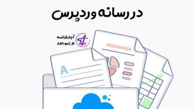 Photo of آموزش آپلود فرمت های غیر مجاز در رسانه وردپرس