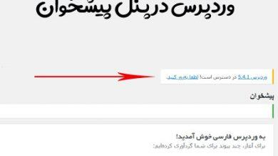 Photo of آموزش حذف شماره نسخه وردپرس در پنل پیشخوان