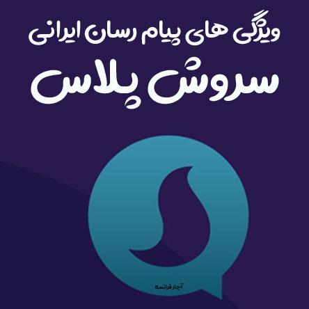 ویژگی های پیام رسان ایرانی سروش پلاس