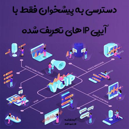 دسترسی به پیشخوان فقط با آیپی IP های تعریف شده