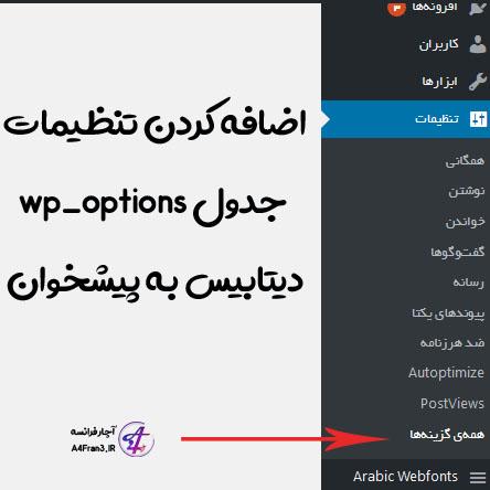 اضافه کردن تنظیمات جدول wp_options دیتابیس به پیشخوان