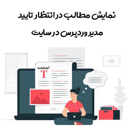 نمایش مطالب در انتظار تایید مدیر وردپرس در سایت