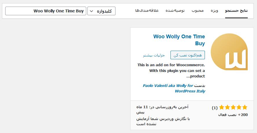 افزونه Woo Wolly One Time Buy