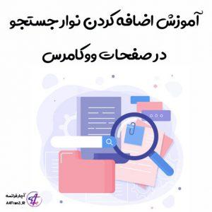 آموزش اضافه کردن نوار جستجو در صفحات ووکامرس