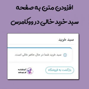 افزودن متن به صفحه سبد خرید خالی در ووکامرس