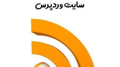 Photo of آموزش درج تبلیغات در فید RSS سایت وردپرس