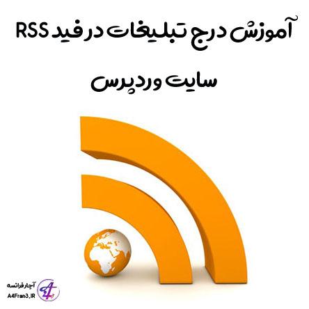 آموزش درج تبلیغات در فید RSS سایت وردپرس