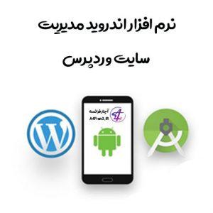 نرم افزار اندروید مدیریت سایت وردپرس