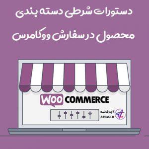 دستورات شرطی دسته بندی محصول در سفارش ووکامرس