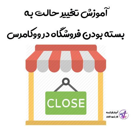 آموزش تغییر حالت به بسته بودن فروشگاه در ووکامرس
