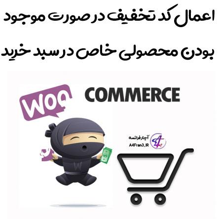 اعمال کد تخفیف در صورت موجود بودن محصولی خاص در سبد خرید