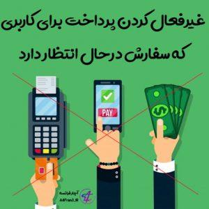 غیرفعال کردن پرداخت برای کاربری که سفارش درحال انتظار دارد
