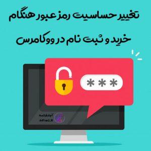 تغییر حساسیت رمز عبور هنگام خرید و ثبت نام در ووکامرس