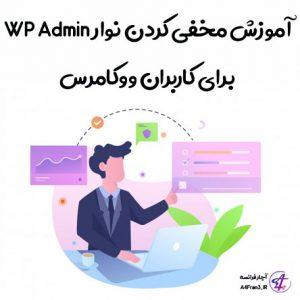 آموزش مخفی کردن نوار WP Admin برای کاربران ووکامرس