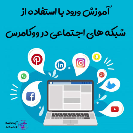 آموزش ورود با استفاده از شبکه های اجتماعی در ووکامرس
