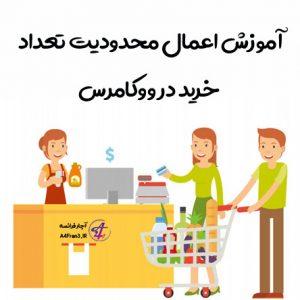 آموزش اعمال محدودیت تعداد خرید در ووکامرس