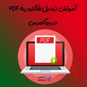آموزش تبدیل فاکتور به PDF در ووکامرس