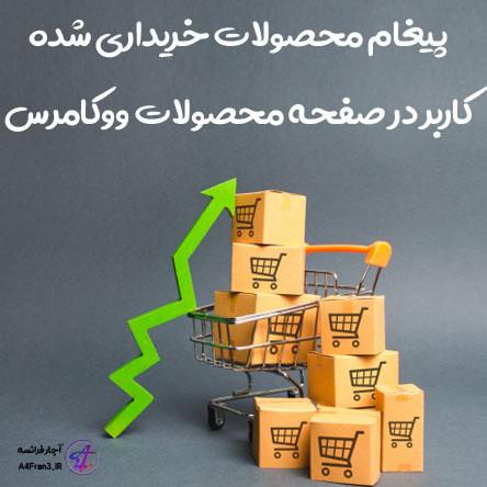 پیغام محصولات خریداری شده کاربر در صفحه محصولات ووکامرس