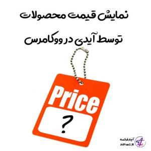 نمایش قیمت محصولات توسط آیدی در ووکامرس