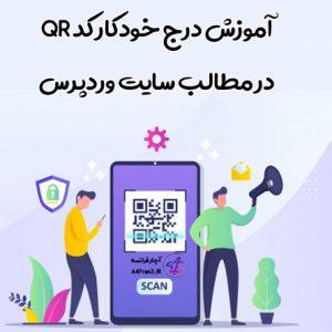 آموزش درج خودکار کد QR در مطالب سایت وردپرس