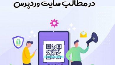 Photo of آموزش درج خودکار کد QR در مطالب سایت وردپرس