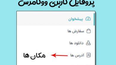 Photo of آموزش تغییر نام یک منو در پروفایل کاربری ووکامرس