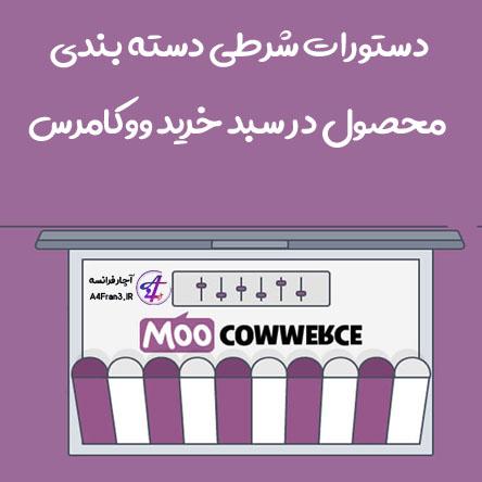 دستورات شرطی دسته بندی محصول در سبد خرید ووکامرس