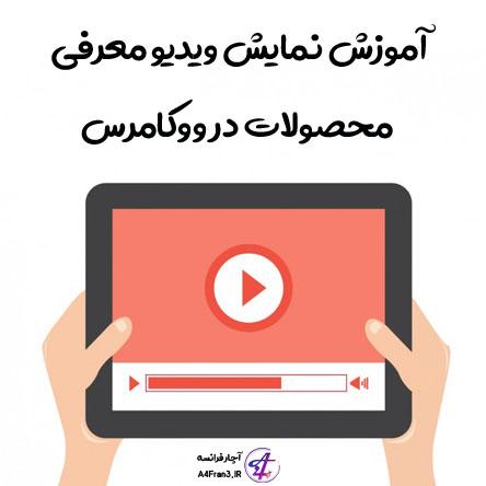 آموزش نمایش ویدیو معرفی محصولات در ووکامرس
