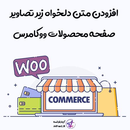 افزودن متن دلخواه زیر تصاویر صفحه محصولات ووکامرس