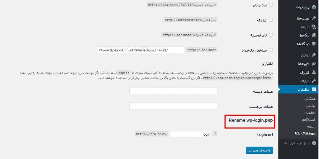 تغییر wp-login.php