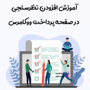 آموزش افزودن نظرسنجی در صفحه پرداخت ووکامرس