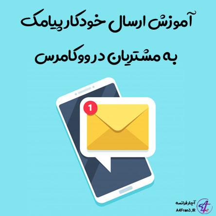 آموزش ارسال خودکار پیامک به مشتریان در ووکامرس