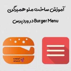 آموزش ساخت منو همبرگری Burger Menu در وردپرس