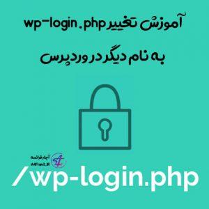 آموزش تغییر wp-login.php به نام دیگر در وردپرس