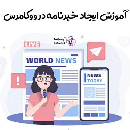 آموزش ایجاد خبرنامه در ووکامرس