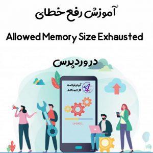 آموزش رفع خطای Allowed Memory Size Exhausted در وردپرس