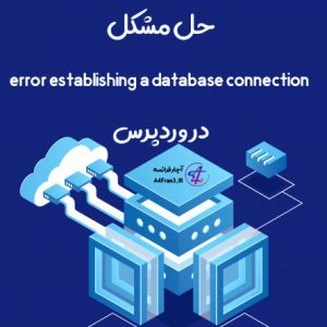 حل مشکل error establishing a database connection در وردپرس