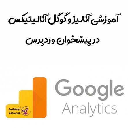 آموزشی آنالیز و گوگل آنالیتیکس در پیشخوان وردپرس