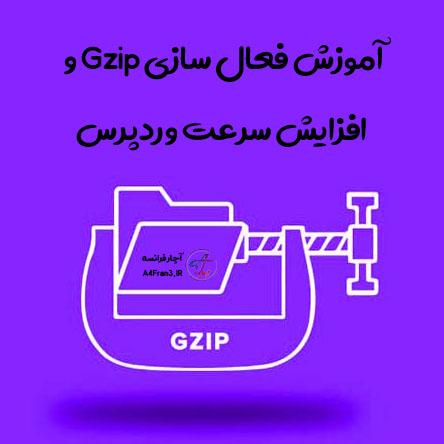 آموزش فعال سازی Gzip و افزایش سرعت وردپرس