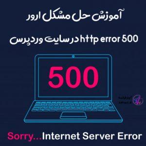 آموزش حل مشکل ارور http error 500 در سایت وردپرس