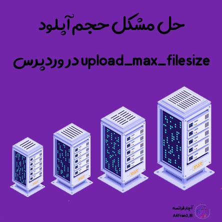 حل مشکل حجم آپلود upload_max_filesize در وردپرس